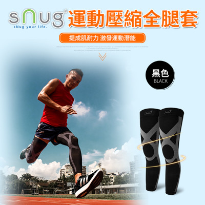 SNUG 運動壓縮全腿套 (5.4折)