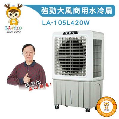 LAPOLO 商業用 大型移動式水冷扇105L 另售40L/60L/80L 高效降溫結省電費 (7.2折)