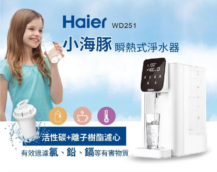 海爾haier  瞬熱式活性碳離子淨水開飲機 wd251 (送專用濾心2支) 淨水過濾9段溫