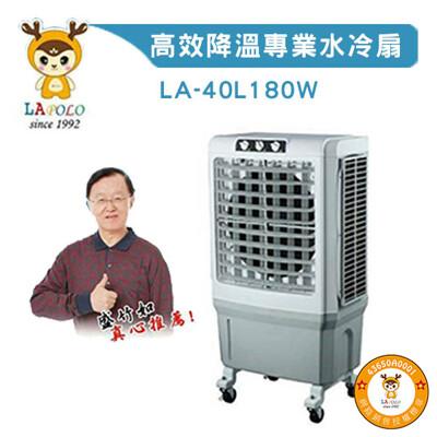 LAPOLO 商業用 大型移動式水冷扇40L 另售60L/80L/105L 高效降溫結省電費 (7.2折)