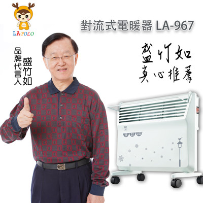 【LAPOLO】防潑水 直立壁掛兩用對流式電暖器 LA-967 (3.8折)
