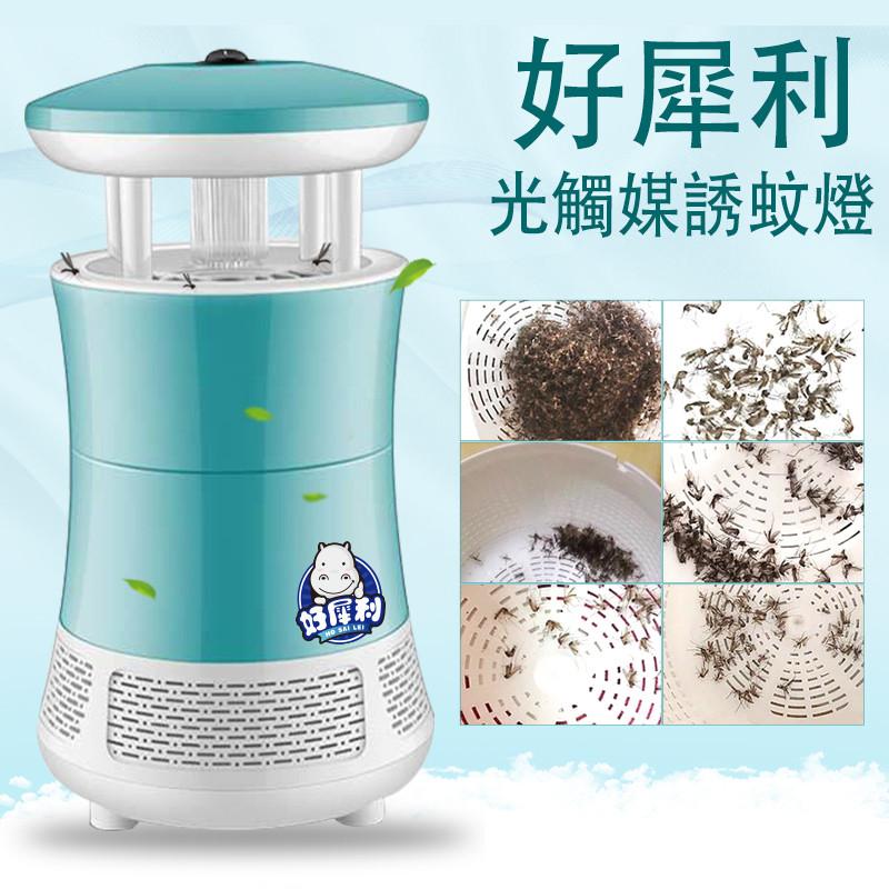 lils 光觸媒捕蚊燈 捕蚊器 aa212
