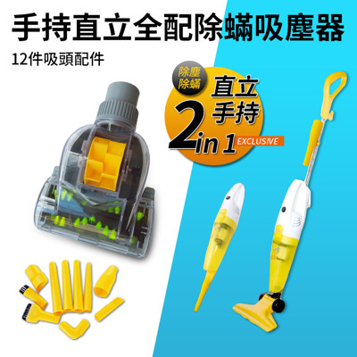 Tweety 直立/手持吸塵器 (全配11件套件組+氣動塵螨頭)12件配件HEPA (4.3折)
