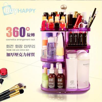 360度旋轉化妝品收納架 (3.1折)