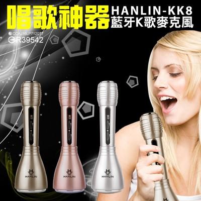 藍芽無線掌上KTV 麥克風 藍芽喇叭 手機卡拉OK HANLIN-KK8 (4.4折)
