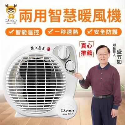 【LAPOLO】兩用智慧暖風機/暖氣機(LA-9701) (5折)