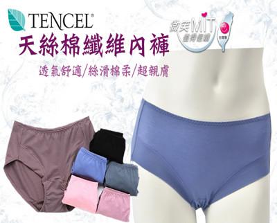 美姿的魔法TENCEL纖維材質 天絲棉中腰褲內褲 (6.1折)