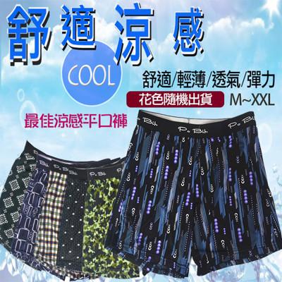 舒適涼感平口四角褲 M-XXL (5.6折)