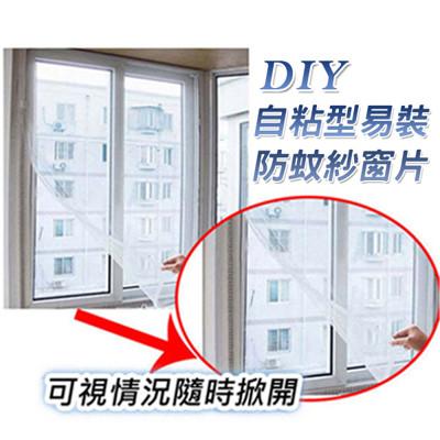 自黏型易裝防蚊紗窗 (1.3折)