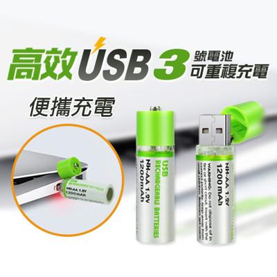 1200mAh高容量USB可重複充電3號電池 (1.9折)