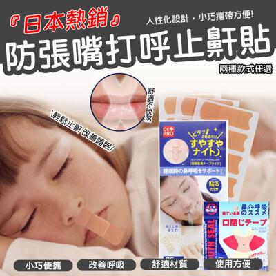 日本熱銷多用途止鼾貼(2入=2包) (1.1折)