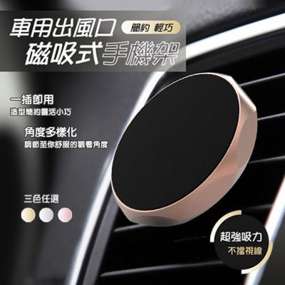 車用出風口磁吸式手機架 (1.2折)
