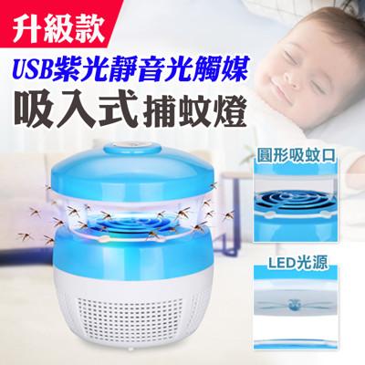升級款USB紫光靜音光觸媒吸入式捕蚊燈 (4.4折)