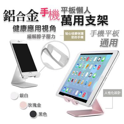 鋁合金手機平板懶人萬用支架 (2.1折)