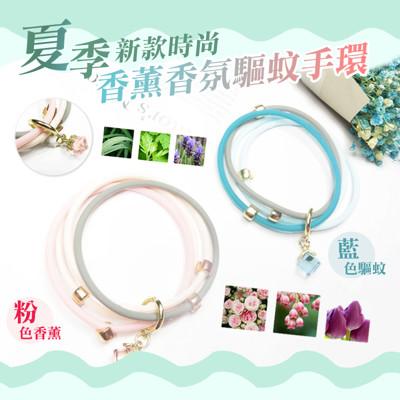夏季新款時尚香薰香氛驅蚊手環 (2.8折)