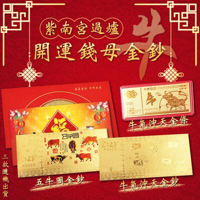 紫南宮過爐開運錢母金鈔 (1.4折)