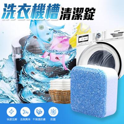 【Imakara】日本熱銷全自動洗衣機槽去污清潔錠 10顆/入