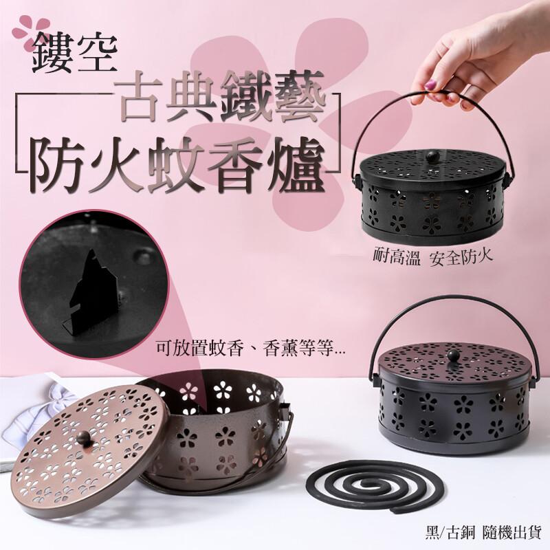 鏤空古典鐵藝防火蚊香爐