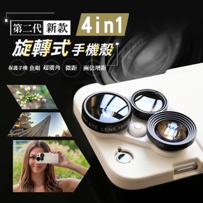 第二代4in1旋轉式鏡頭手機殼 (3折)