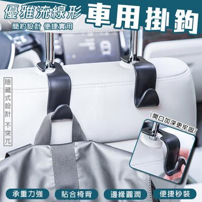 汽車椅背隱藏式置物單掛勾 (1.1折)