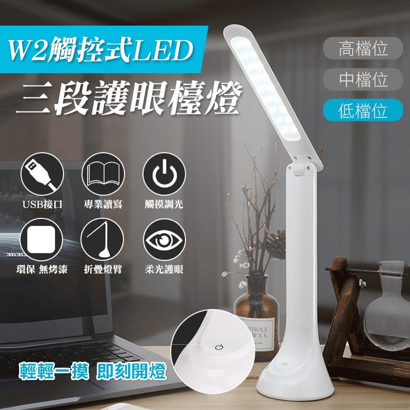 加強版柔光三段觸控式摺疊led無線檯燈