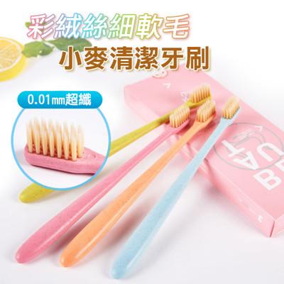 0.01mm超纖彩絨絲細軟環保小麥秸稈小頭清潔牙刷 (0.2折)