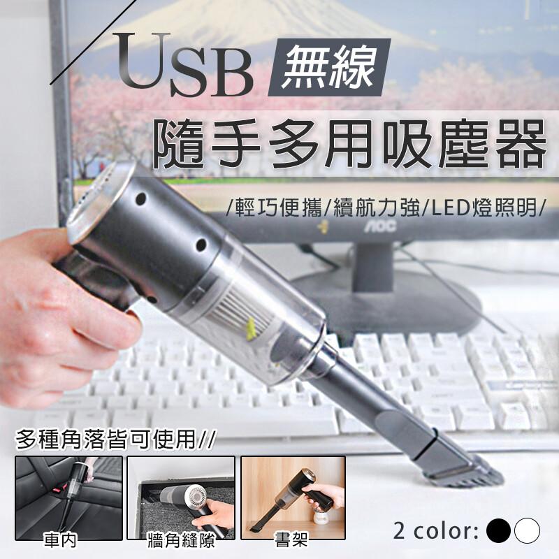 usb無線隨手多用吸塵器