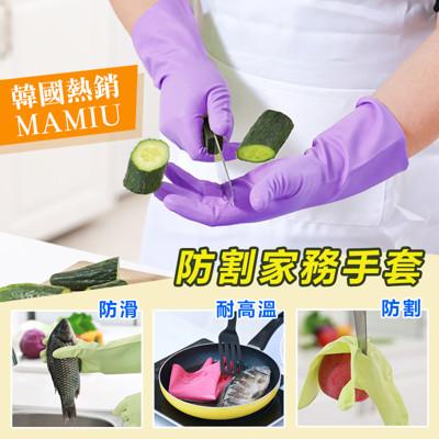 韓國熱銷MAMIU防割家務手套(3入=3雙) (1.3折)