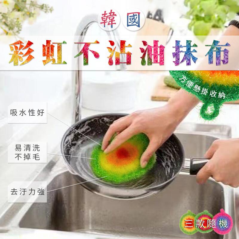 韓國彩虹不沾油抹布
