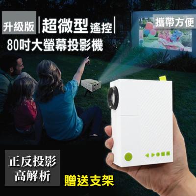 升級版超微型遙控80吋大螢幕投影機(加贈HDMI影音線+三腳架) (5.3折)