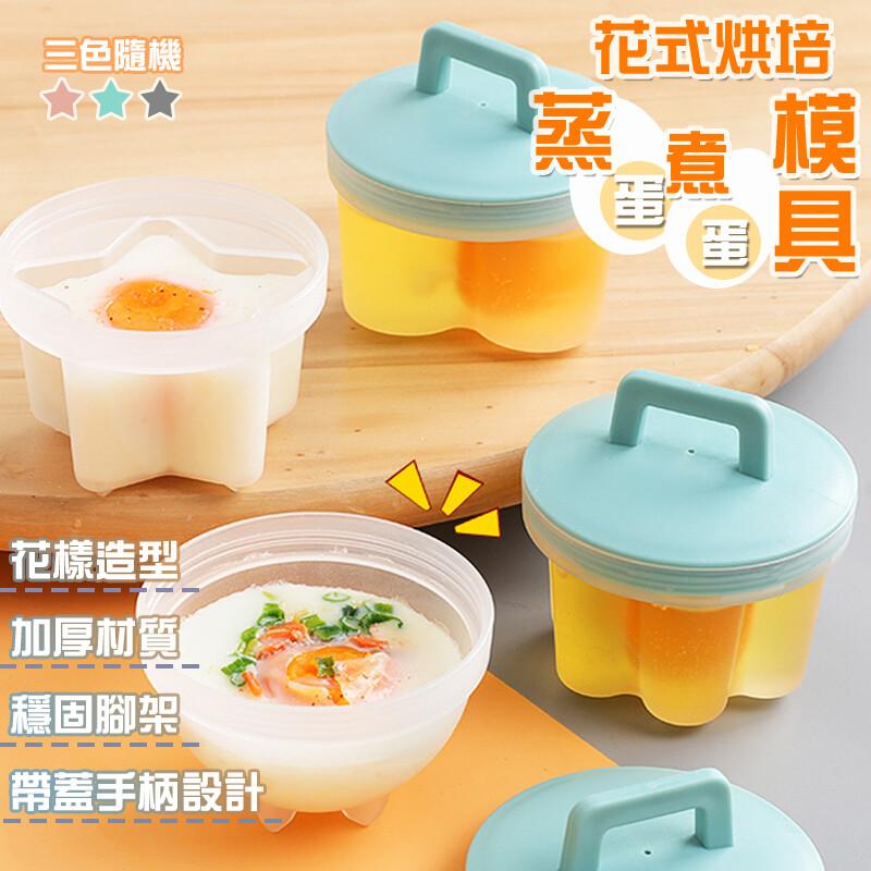 花式烘焙蒸蛋煮蛋模具