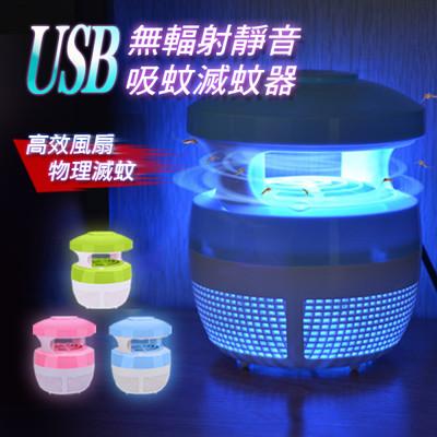 USB無輻射靜音吸蚊滅蚊器 (2.8折)