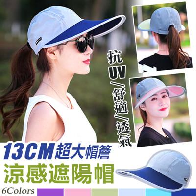 13CM超大帽簷情侶機能抗UV涼感遮陽帽 (3.3折)