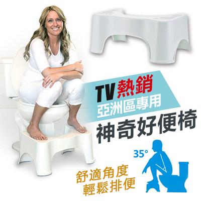 TV熱銷亞洲區專用神奇好便椅 (4.3折)