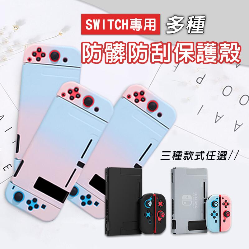 switch防髒防刮保護殼