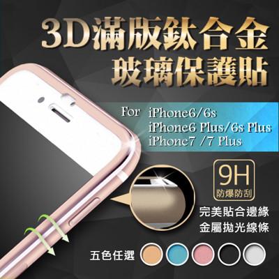 3D滿版鈦合金玻璃保護貼 (2.8折)