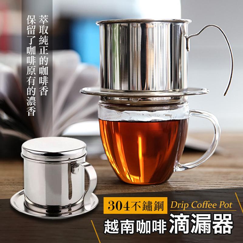 304不鏽鋼越南咖啡滴漏器