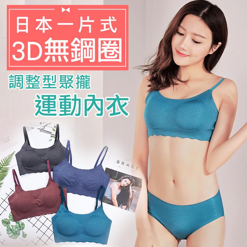 日本一片式3d無鋼圈調整型防震運動胸罩