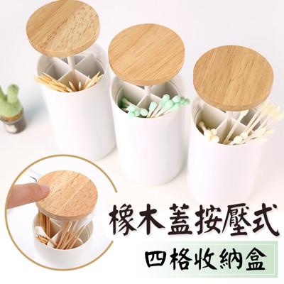 橡木蓋按壓式極簡風棉花棒牙線四格收納盒 (4.7折)
