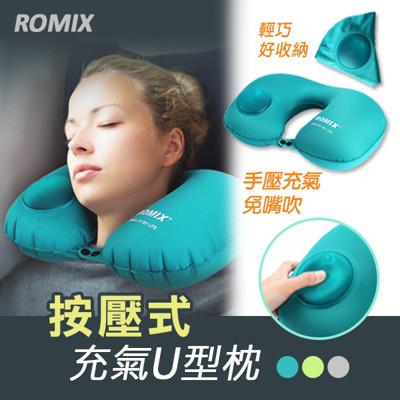 Romix 免吹嘴按壓式可收納U型舒壓旅行用靠枕頸枕 (3.2折)