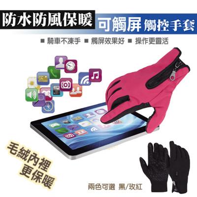 防水防風保暖可觸屏觸控手機手套 (4.1折)