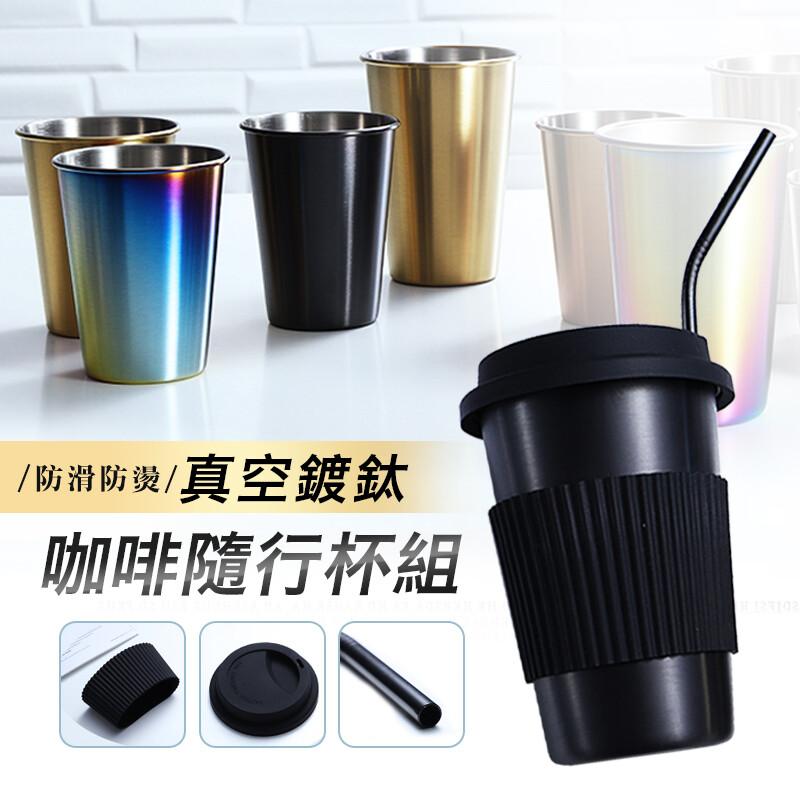 日式炫彩304不鏽鋼鍍鈦咖啡隨手杯組