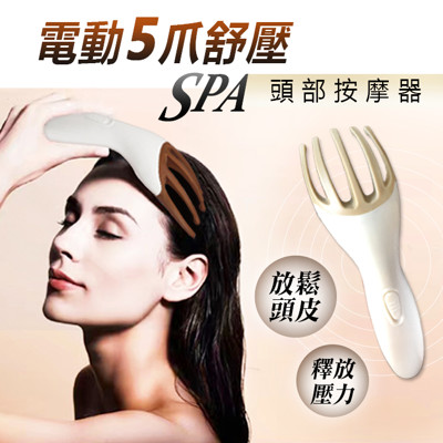 日本電動5爪舒壓SPA按摩器 (2.2折)
