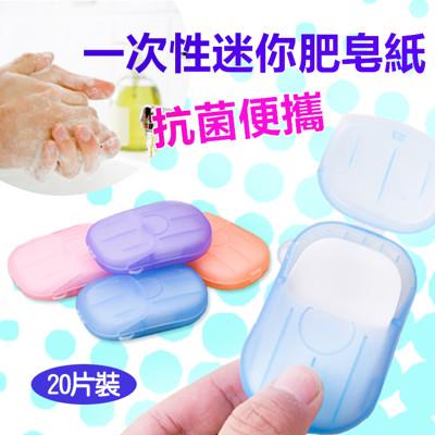 抗菌便攜一次性迷你肥皂紙 (0.7折)