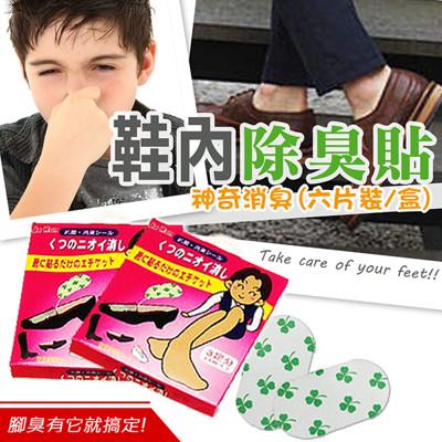 鞋內除臭貼 (1.5折)