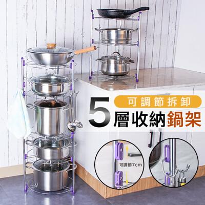 廚房多功能可調節5層不鏽鋼收納鍋架 (3.9折)