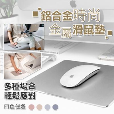 鋁合金時尚金屬滑鼠墊 (1.8折)