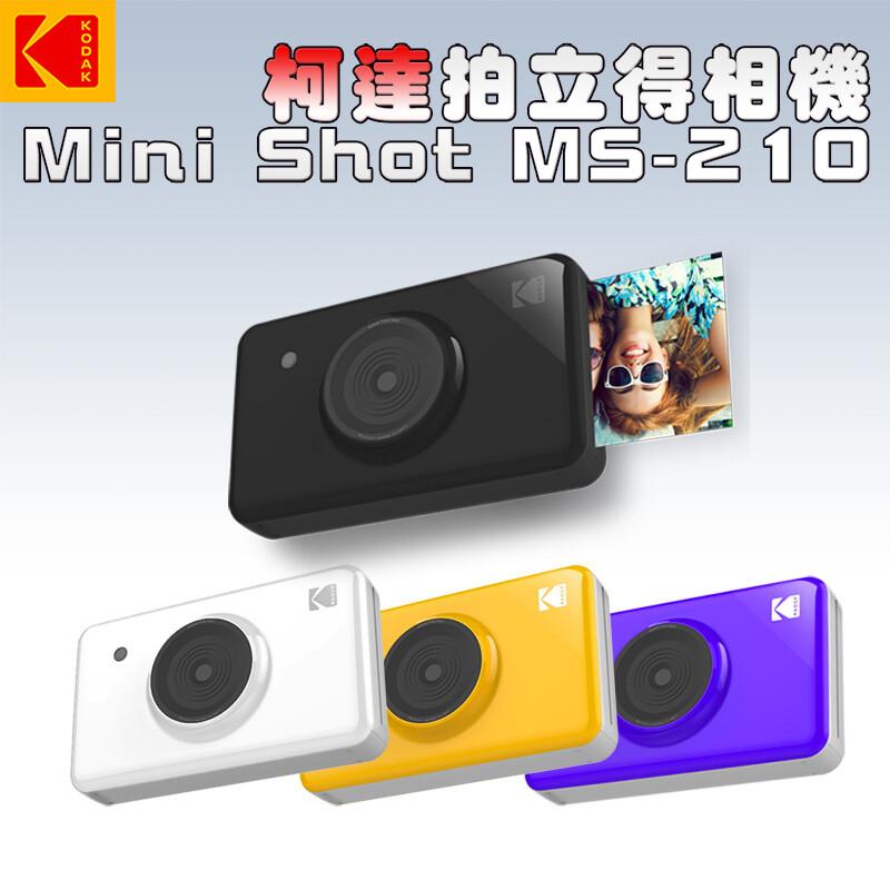 [促銷]柯達 mini shot 口袋型 ms-210 拍立得 相印機 公司貨