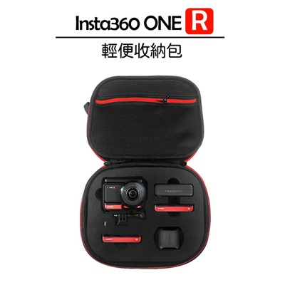 Insta360 ONE R 輕便收納包 (6.5折)