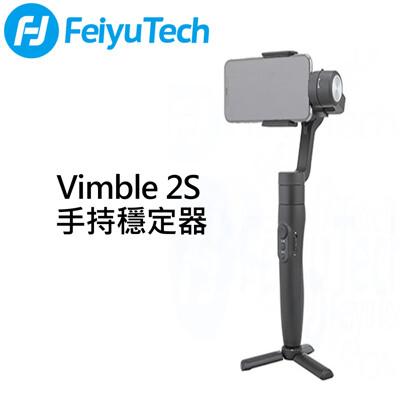 飛宇 Feiyu Vimble 2S 手持穩定器 三軸 可伸長 公司貨 - 加延長桿 (8.1折)